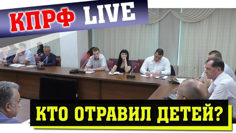 КПРФ требует найти виновных в отравлении детей в Новоульяновске !