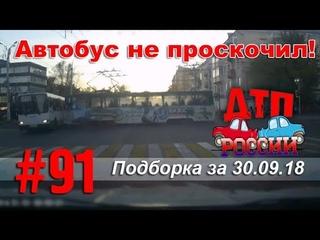"""""""ДТП РОССИИ"""" Выпуск #91. Подборка аварий за неделю."""