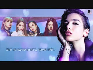 [JBP] Dua Lipa, BLACKPINK - Kiss and Make Up [рус.саб]