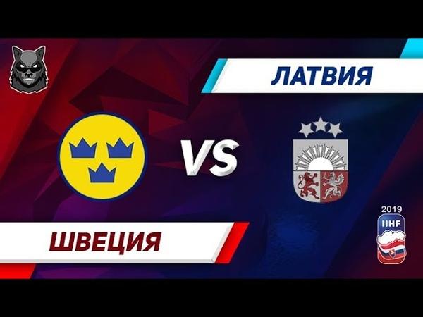 NHL РХЛ 09 ЧМ По хоккею Латвия Швеция валидольная концовка