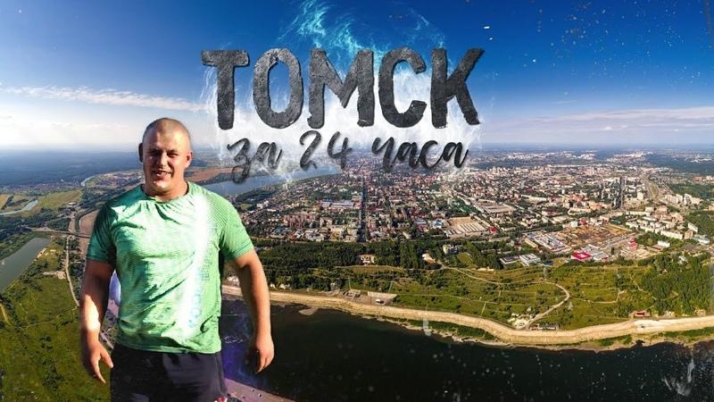 Город Томск за 24 часа Воскресенская гора Чехов на Набережной Лагерный сад Необычные памятники