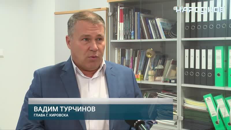 В Кировске появятся нано-лаборатория и шахматный клуб