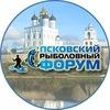 Псковский Рыболовный Форум