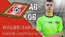 Владислав Фандиков о матче «Спартак U16» vs «Мельница»