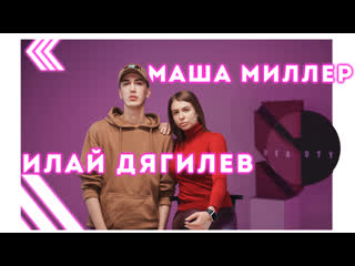 Илай Дягилев про конкурс красоты    Маша Миллер про Хакима    Моя косметичка