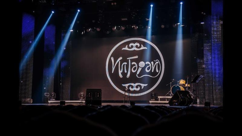 Сольный концерт ИлГэрэй (20.03.2018 года)
