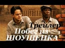 Побег из Шоушенка (Русский трейлер) 1994 г.