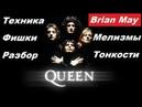Anton Oparin Queen Фирменные штучки великого Брайана Brian May