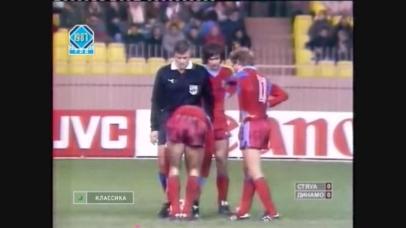 Суперкубок УЕФА 1985/86. Стяуа (Румыния) - Динамо Киев (СССР)