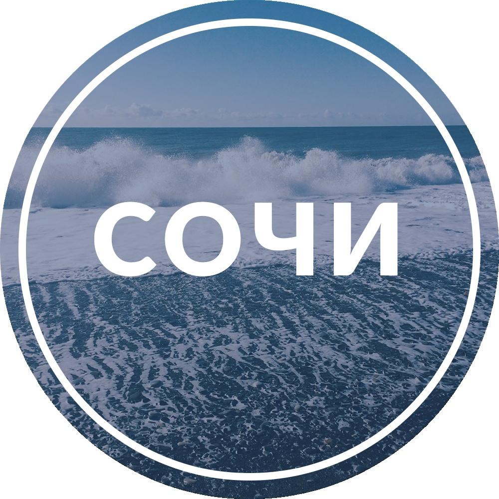 Афиша Тольятти Тур в Сочи / 5 - 13 октября