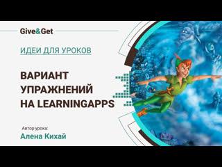Питер Пэн и LearningApps