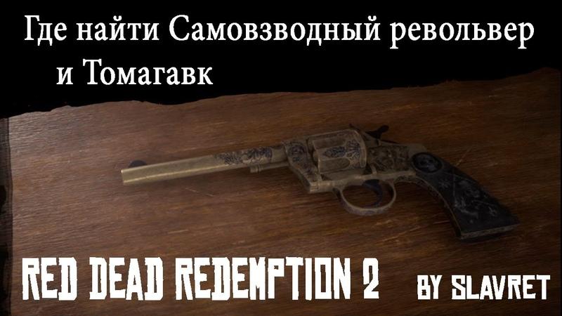 Red Dead Redemption 2: Где найти Самовзводный револьвер и Томагавк из ГТА ОНЛАЙН