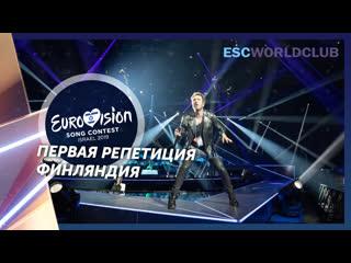 Darude feat. sebastian rejman look away (eurovision 2019 финляндия, первая репетиция)