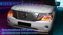 Тюнинг фар Nissan Patrol Y62 - сверхяркие LED полоски ДХО динамические поворотники