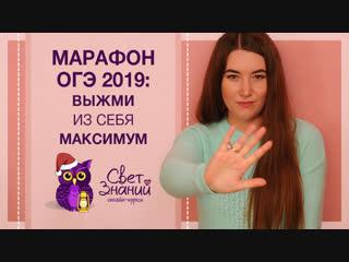 "МАРАФОН ОГЭ ФЕВРАЛЬ 2019 ""СВЕТ ЗНАНИЙ"""