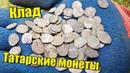 Клад монет Крымско татарского ханства Коп 2019 Поиск монет с металлоискателем xp deus x35 в Крыму