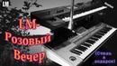 KorgStyle LM -Розовый Вечер (Стиль в подарок) DiscoPop №1