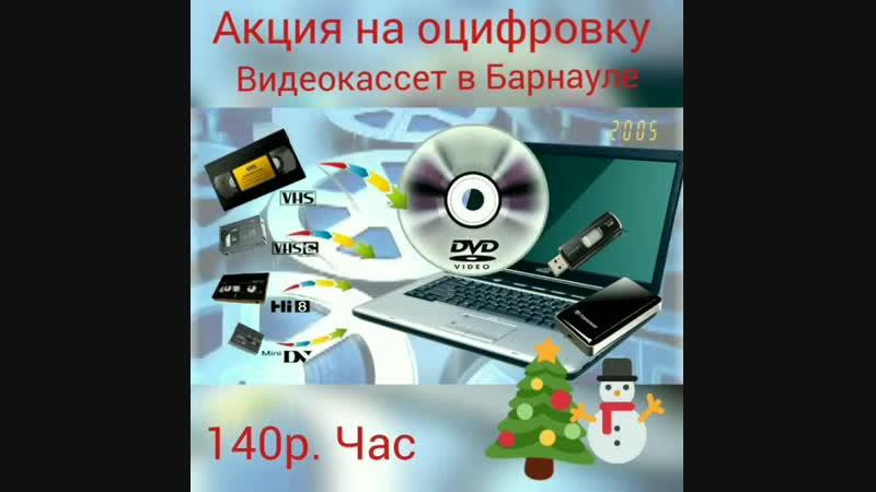 Оцифровка видео Барнаул