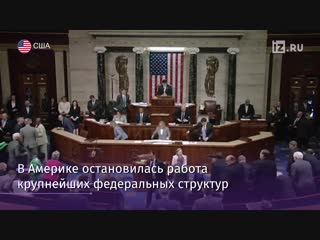 Конгресс США не утвердил бюджет на 2019 год