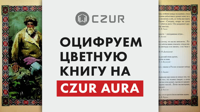Цветная книга на смартскане CZUR Aura