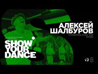 Алексей Шалбуров | SYD Intensive 2019