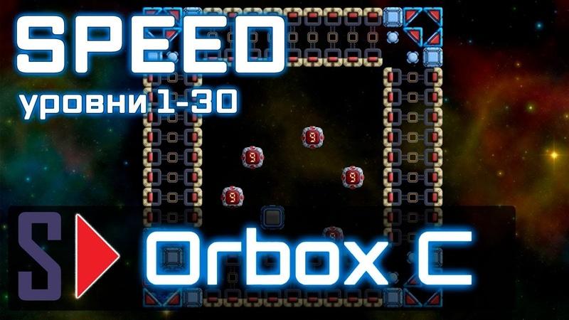 Orbox C - 6 Speed (уровни 1-30)