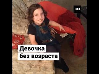 Маленькая девочка-сирота или взрослая женщина с карликовостью