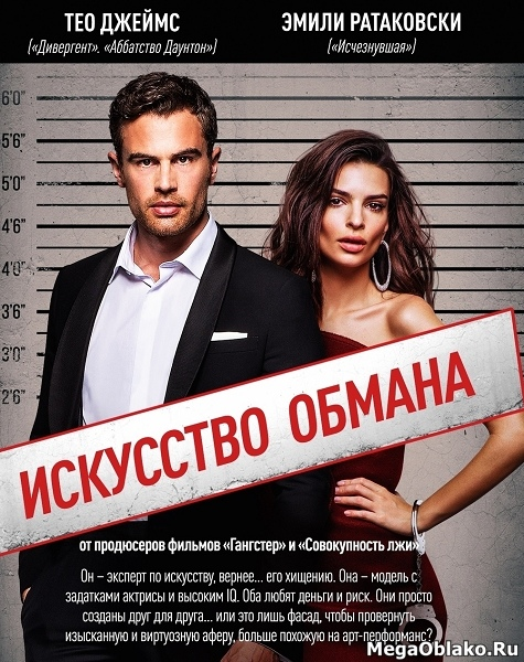 Искусство обмана / Lying and Stealing (2019/WEB-DL/WEB-DLRip)