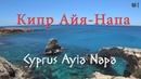 Кипр. Айя - Напа. Ayia Napa Cyprus. 1