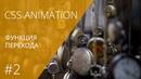 CSS Animation 2. Функция Перехода. || Уроки Виталия Менчуковского