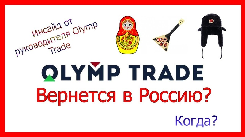 OLYMP TRADE Вернется в Россию? Инсайд от руководителя. Но что делать сейчас?