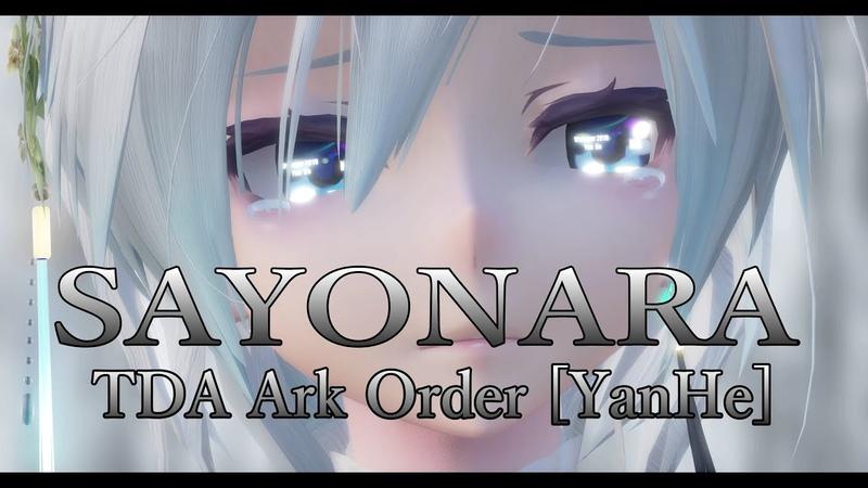 1518 MMD SAYONARA TDA Ark Order YanHe