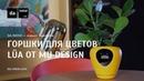 Горшки для цветов Lüa от компании Mu Design