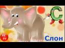 Учим БУКВУ С! АЗБУКА в Песенках для Детей! Лучшие Детские Песни! Припевочка