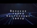 Великая тайна бастионных звёзд Фортификационное сооружение CHANNEL 057 44