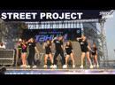 Танцы ТНТ ШКОЛА ТАНЦЕВ STREET PROJECT ВОЛЖСКИЙ