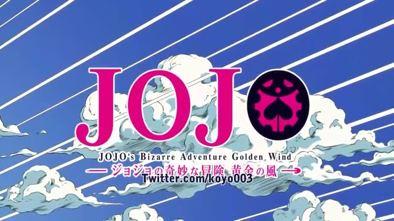 ジョジョの奇妙な冒険 5部 OP ver 3 Uragirimono no Requiem by.Daisuke Hasegawa JoJos Bizarre Adventure Part5