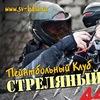 Пейнтбольный клуб ''Стреляный воробей''44-14-34