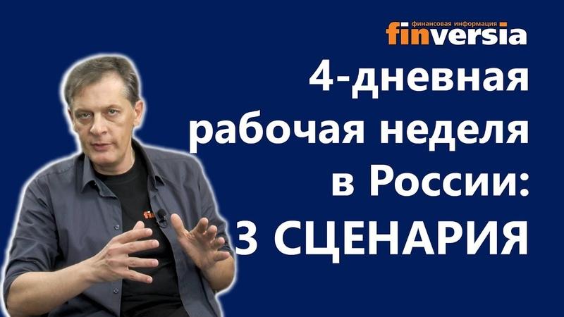 Четырехдневная рабочая неделя в России три сценария