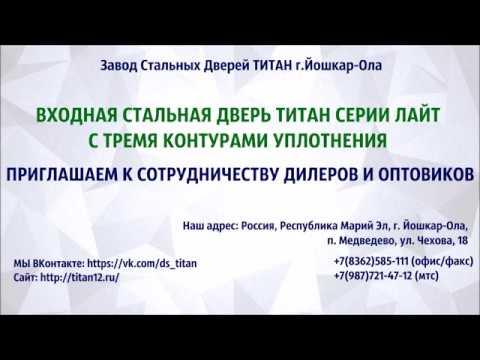 ВХОДНАЯ СТАЛЬНАЯ ДВЕРЬ ДВЕРЬ ТИТАН Стальные Двери ТИТАН г Йошкар Ола