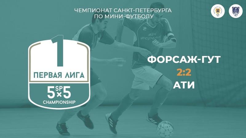 Первенство СПБ по мини футболу 1 лига ФОРСАЖ ГУТ 2 2 АТИ Полный матч