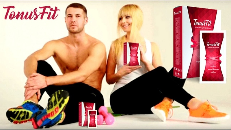 Тонус Фит для похудения! Тонус Фит - поможет убрать жир с живота и боков! TonusFit