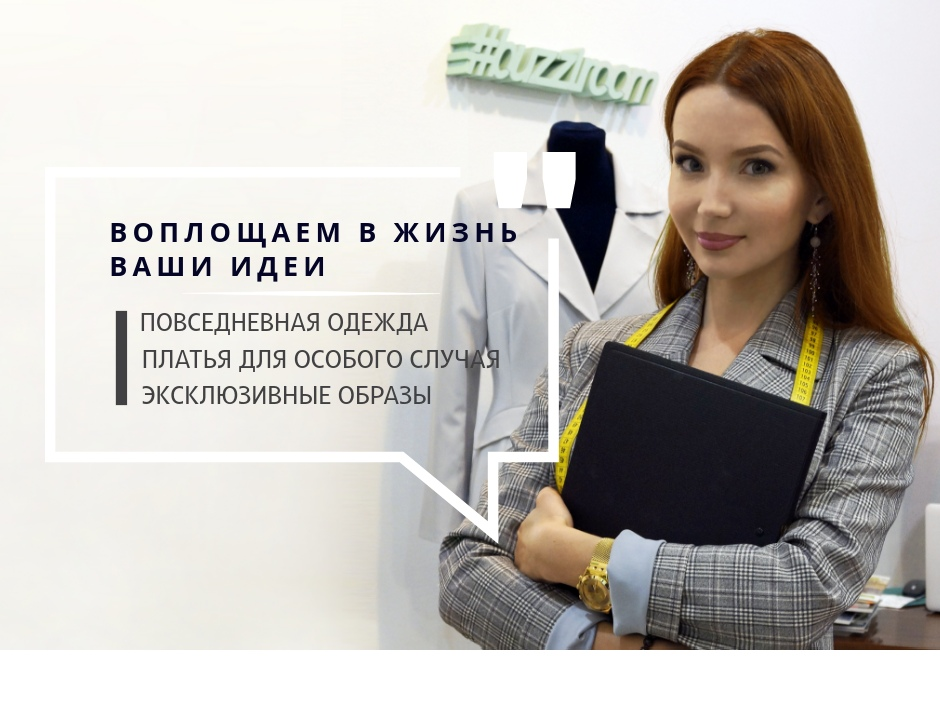 ПРИВЕТ, Я - ЛЕНА БУЗИ, руководитель ателье по пошиву женской одежды BUZZIATELIER.