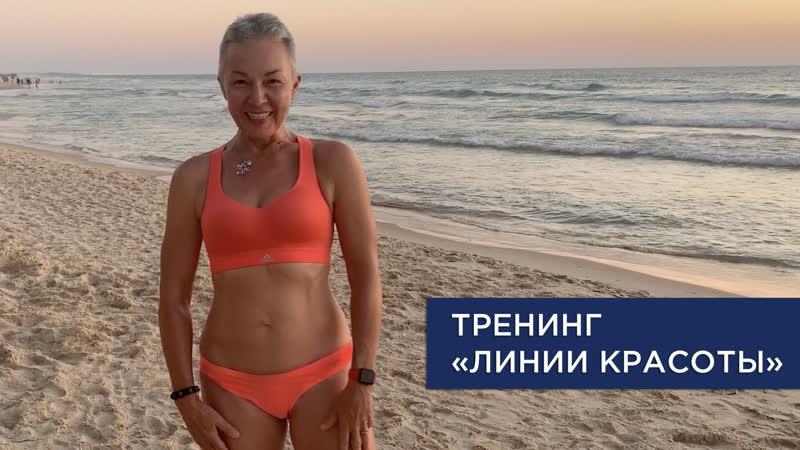 Что будет в тренинге Линии красоты?