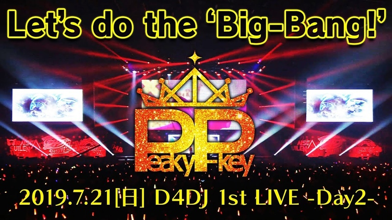 【ライブ映像公開!】Peaky P-key「Let's do the 'Big-Bang!'」/D4DJ 1st LIVE -Day2-(2019/7/21)