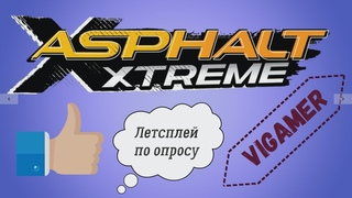 Летсплей Asphalt Xtreme | ViGamer | Разбей свою машину🚘