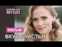 Русская мелодрама про деревню. Фильм новинка 2019. Русский фильм про любовь!