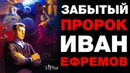 Иван Ефремов под прицелом КГБ Сбывшиеся пророчества забытого гения научной фантастики