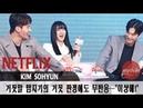 '좋아하면 울리는(Love Alarm)'김소현(Kim Sohyun), 거짓말 탐지기의 거짓 판정에도 무반응… 이상해요! [MD동영상]
