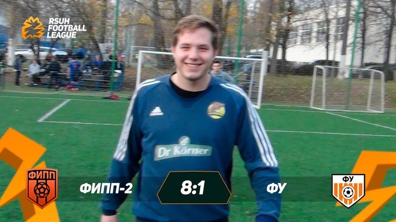 RSUH Football League. ФИПП-2 8:1 ФУ. Дополнительные материалы